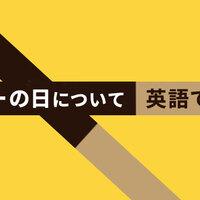 日本の記念日、「ポッキーの日」について英語で話そう!