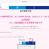 UQ mobileからauにiPhone 7でMNPする手続きはオンラインでは完結しなかった