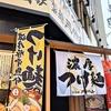 松山一番町 「三竹寿」に行ってきた!