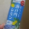 伊藤園 キリッと瀬戸内レモン 飲んでみました