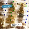 【アウトレットマーケット】ブースNO.6  A−cute