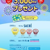【9/15】サクレ amazonギフト券3000円分プレゼントキャンペーン【バーコ/はがき*レシ/web】