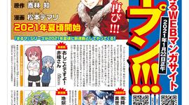 【コミック大強化宣言】12ヶ月連続新連載スタート!!