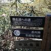 榛名神社から榛名湖  ハイキング