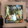 東京富士美術館の「ルネ・ユイグのまなざし フランス絵画の精華」展。