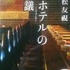 「ドアマン 皆川孝則 - 村松友視」文春文庫 帝国ホテルの不思議 から
