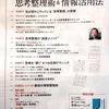 M 日経ビジネスアソシエ 2017年4月号 思考整理術 & 情報活用法/折れない心の作り方