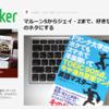 ライフハッカー[日本版]に著書を取り上げていただき、Amazonランキグ3位までランクアップ