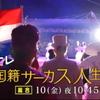 ノーナレ「多国籍サーカス人生劇場」8/10 感想まとめ