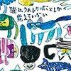 【新刊案内】出る本、出た本、気になる新刊!  (2017.7/3週)