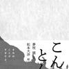 夢枕獏×松本大洋による美しい絵本「こんとん」