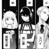 TUTAYAコミック大賞「SPY×FAMIL」が受賞、やっぱりジャンプは強い? の巻