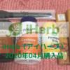 iHerb(アイハーブ)の2020年04月購入品の紹介(リピート商品多)