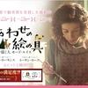 映画鑑賞〜「しあわせの絵の具」
