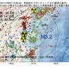 2017年10月07日 13時50分 茨城県沖でM3.2の地震