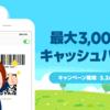 ローソンでLINE Pay QRコード決済で15%キャッシュバック!最大3,000円!