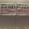北海道の読書環境は全国ワースト?!