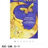 ☆『Wish』でタロットカードを安く買い物してみたよ!!☆