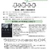 12歳から19歳までの「YA読書クラブ」5月20日(土)午後3時30分~ 新宿。テーマ本『怪物はささやく』 パトリック・ネス&シヴォーン・ダウド著
