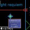 「Night requiem」の感想 Ver1.02