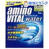 安いだけじゃない?アミノ酸が割引不要の納得価格 | ウォータースポーツドリンクが安い | アミノバイタル