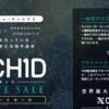 Orchid(オーキッド)ICO※プライベートセール実施中!巨大VC多額の投資ガッツリ!