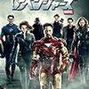 アベンジャーズ (The Avengers)