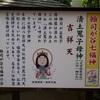 備忘録:駅からハイキング「目白ゆかりの地と日本ユネスコ協会連盟・プロジェクト未来遺産の雑司が谷で七福神をめぐる」は10/23(日)まで