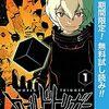 12月4日【無料漫画】ワールドトリガー1巻~5巻【kindle電子書籍】