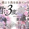 「桜は君に3度舞う」12/13(金)スタート!