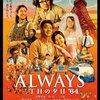 「ALWAYS 三丁目の夕日'64」 2012