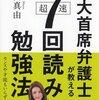 7回読んでも覚えられない人のための3回読み勉強法