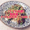 【ナマズ料理】穴子丼風ナマズ丼を作ってみた!