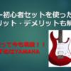 ギター初心者セットを使った感想~メリット・デメリットも解説~