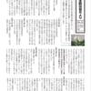 比叡平一丁目 自主防災会だより No.32 2017年10月1日発行