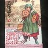 【読書感想文】『乙嫁語り9』森薫/BEAM COMIX