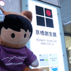 Salesforce Saturday 京橋 始動!