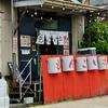 もんごい亭 丹那本店(南区)清涼生姜ジュレの冷やしらーめん