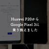 Huawei P20からGoogle Pixel 3に乗り換えたら日々が捗るような気がしてきた話