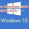 【突然】 Windows 10のOctober 2018 Updateがリリースされてしまった・・・