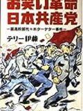 川崎フロンターレのユニを着て選挙活動してた共産党の候補者が謝罪・ツイート削除をしてた(苦笑)