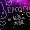 もしも、NEVERLANDの時の私の気持ちを「♪君が好き/Mr.Children」と表すなら、EPCOTIAは「♪ザ☆ピ〜ス/モーニング娘。」って感じでしょうか