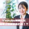 【雑記】Youtube投稿だと速攻上位表示される件。ブログもこれくらいの即効性が欲しいな・・・