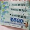食費節約☆【町民応援飲食券】にてソースカツ丼1,500円分テイクアウト☆