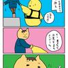 【子育て漫画】3歳児のイケメン再び