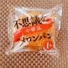 【松月堂】不思議なメロンパン1号【レビュー】