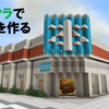マイクラで本屋を作る [Minecraft #68]