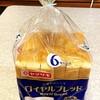 パン生地成形の妙技を探る ~ ロイヤルブレッド・山崎製パン