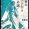 多崎礼『叡智の図書館と十の謎』感想