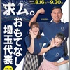 埼玉県で、東京オリンピックのボランティア募集しています。9月30日までです。
